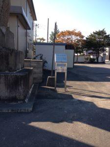 札幌市篠路公共施設案内看板設置工事